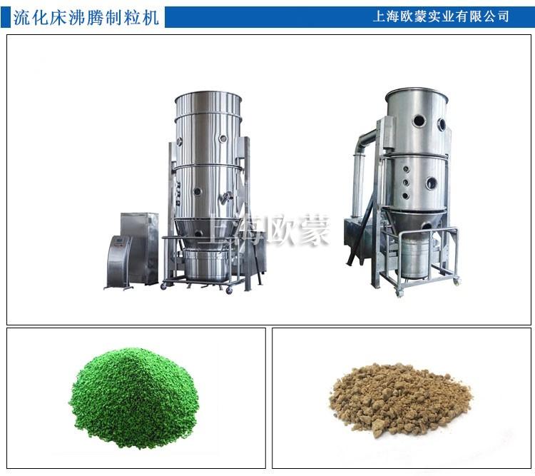 流化床沸腾制粒包衣机,沸腾干燥制粒机,一步制粒机